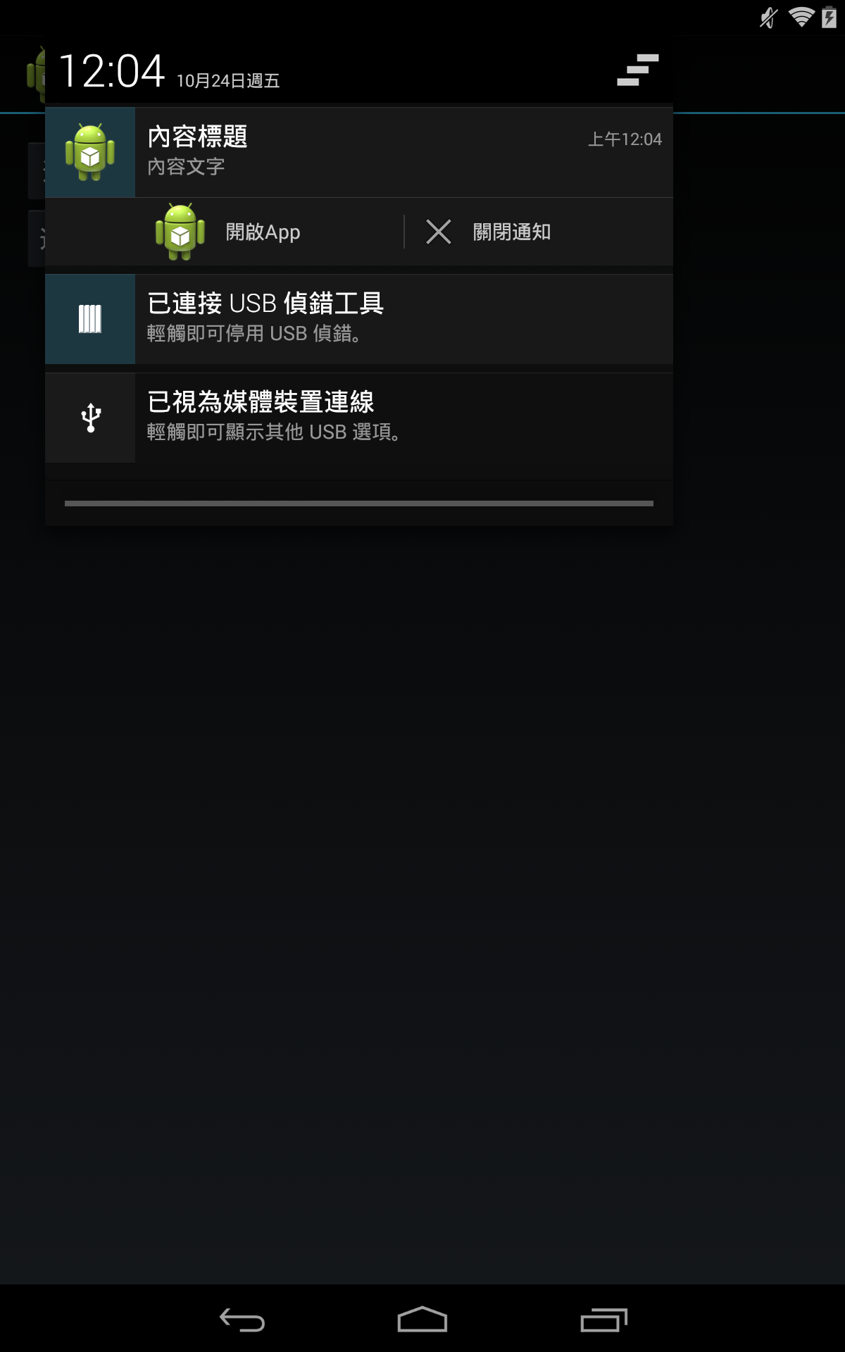 Android 如何顯示通知訊息(Notifications)?