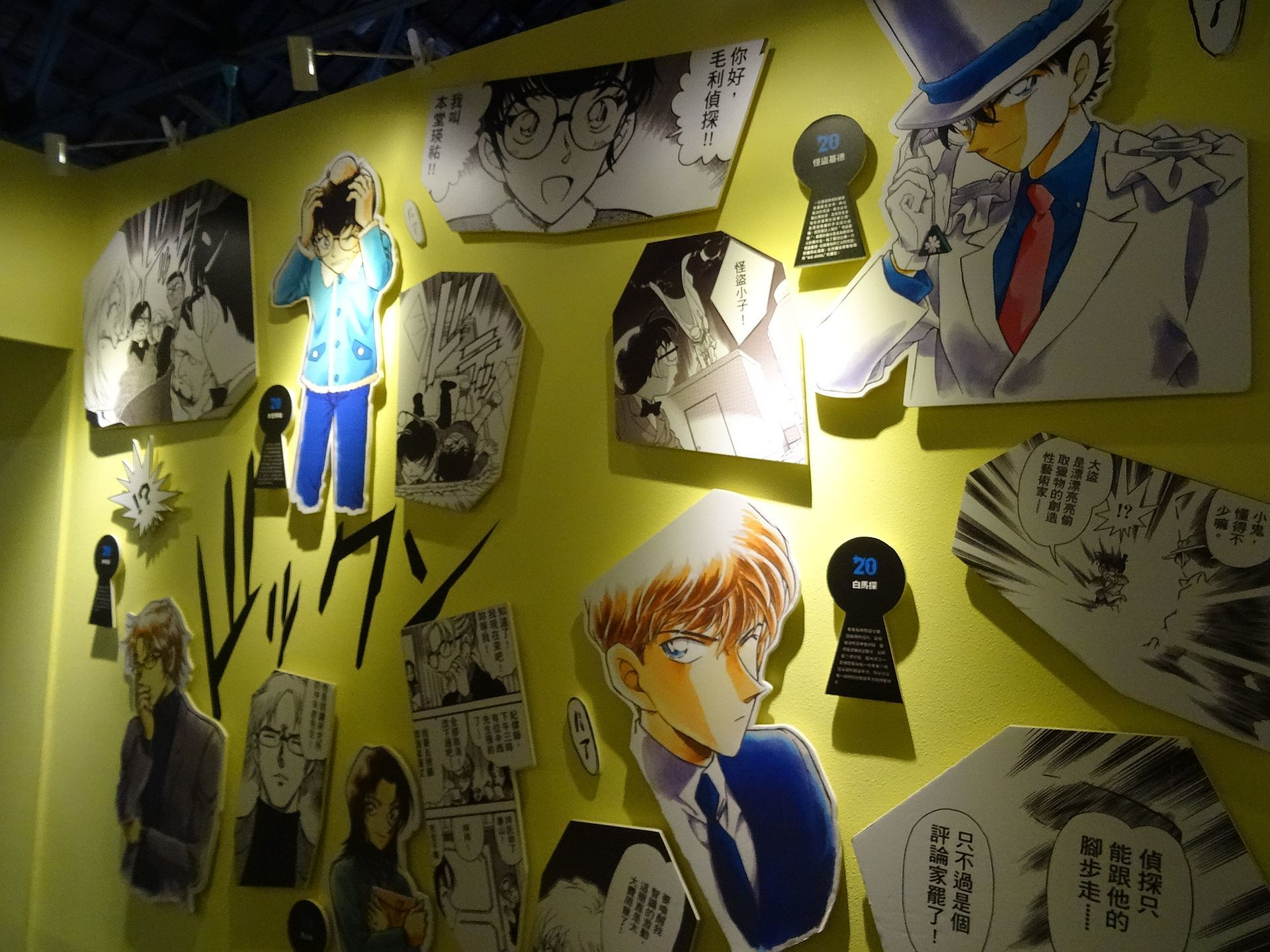 detective-conan-exhibition
