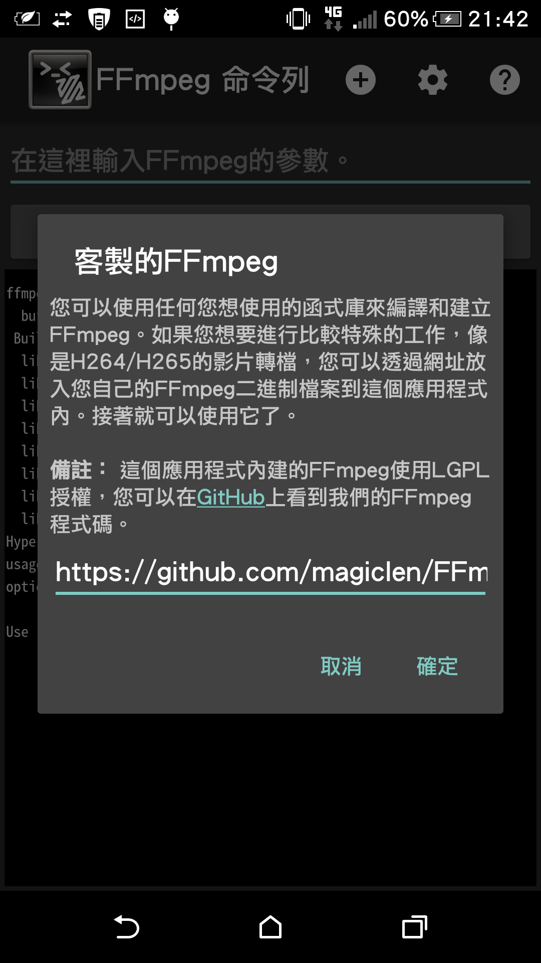 FFmpeg CLI For Android─在Android上也能用FFmpeg!