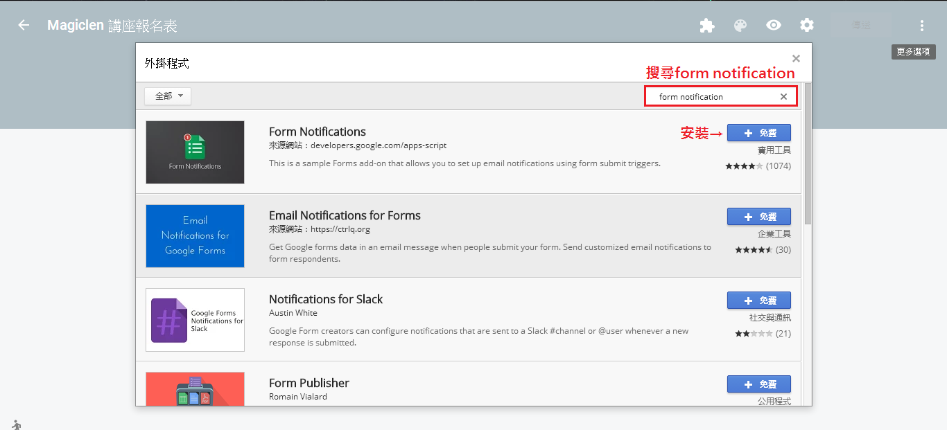 google-form-notification