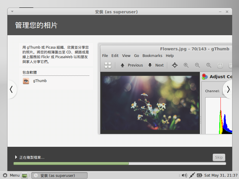 Linux Mint 17 MATE 安裝教學