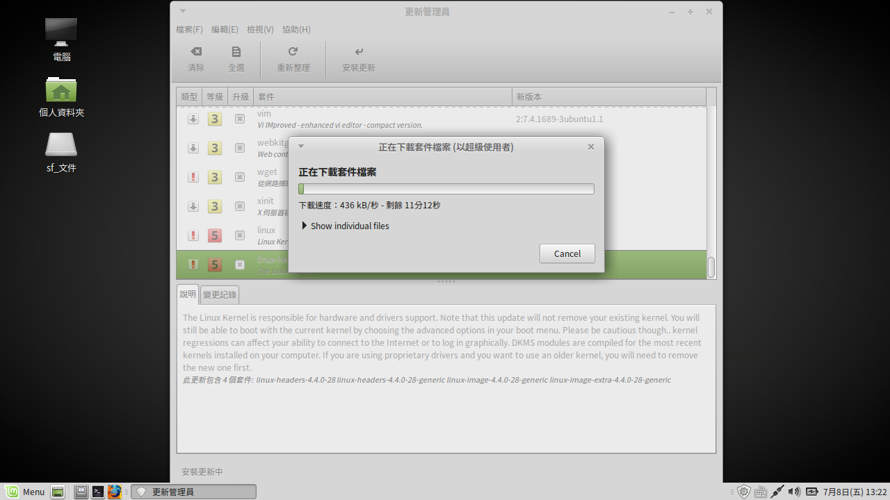 linux-mint-mate-18-install