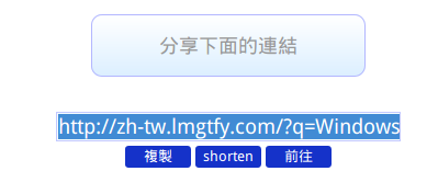 不會Google?我來教你!Let me google that for you