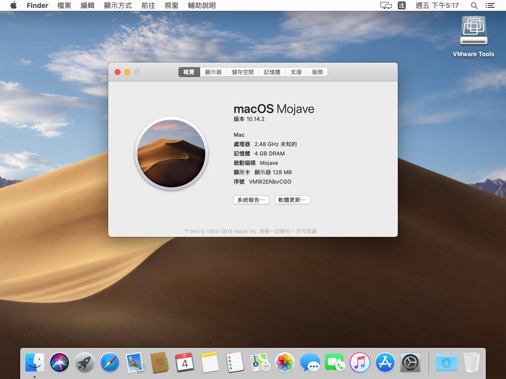 在VMware虛擬機器內安裝並使用macOS 10 14 Mojave 吧! | MagicLen
