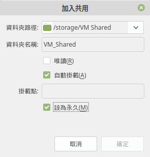 virtualbox-share-folder