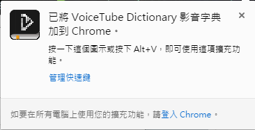 voicetube-dictionary